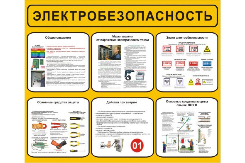 ткани плакаты на стенд по электоробезопасности ткани предпочтительнее